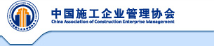中国施工白菜网送彩金大全协会