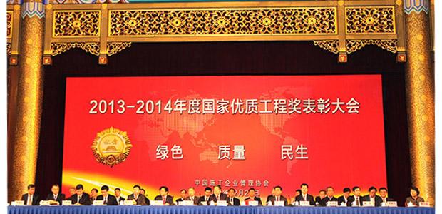 2013-2014年度国家优质工程奖表彰大会