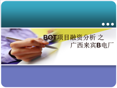PPP经典案例分析:中国广西来宾B