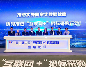 """第二届中国""""互联网+""""招标采购发展论坛在京召开"""