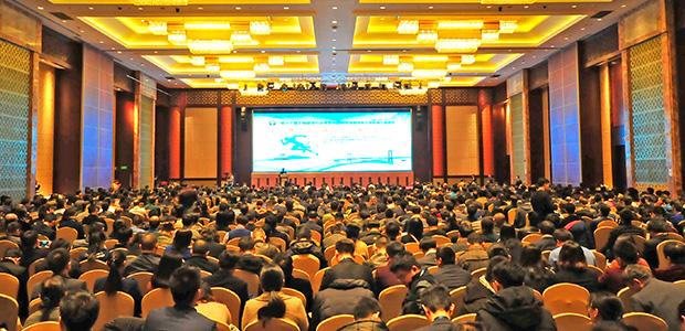工程建设行业信息化高峰论坛