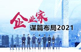 中国建设网-企业家谋篇布局2018