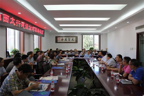 山西太行集团一行到北京城建亚泰公司对标交流