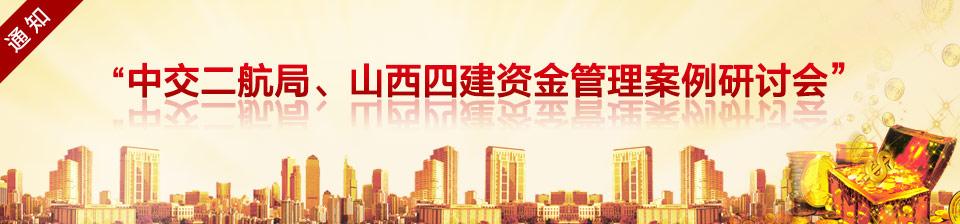 中交二航局、山西四建、武钢建工集团资金管理案例研讨会