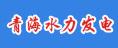青海水利发电
