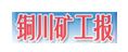 铜川矿工报