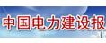 中国电力建设报