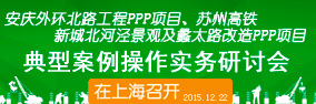ppp项目通用合同指南解读及典型案例研讨会在上海召开