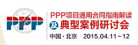 PPP项目通用合同指南解读及典型案例研讨会