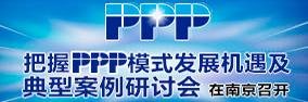 把握PPP模式发展机遇及典型案例研讨会在北京召开